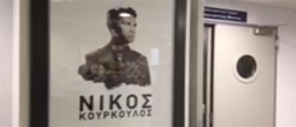 Ο Νίκος επέστρεψε στο… Κούρκουλος (βίντεο)