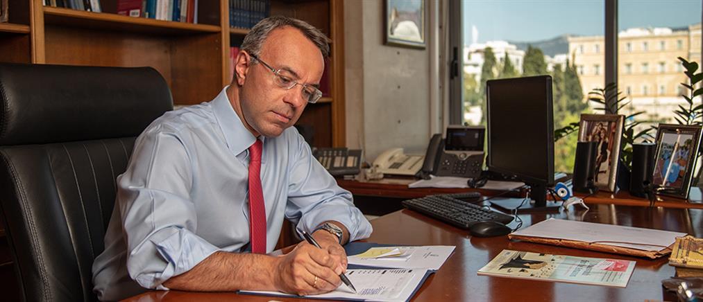 Ο Χρήστος Σταϊκούρας για την μείωση του ΕΝΦΙΑ και το πλεόνασμα