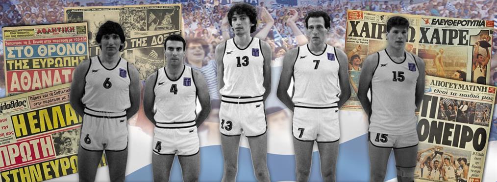 """Ευρωμπάσκετ: Το """"θαύμα"""" του '87 – Τα τελευταία λεπτά του τελικού, η νίκη και οι ξέφρενοι πανηγυρισμοί (βίντεο)"""