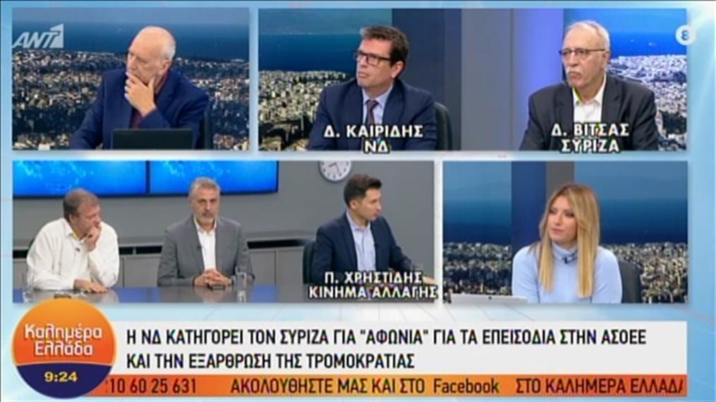 Οι Καιρίδης, Βίτσας και Χρηστίδης στην εκπομπή «Καλημέρα Ελλάδα»