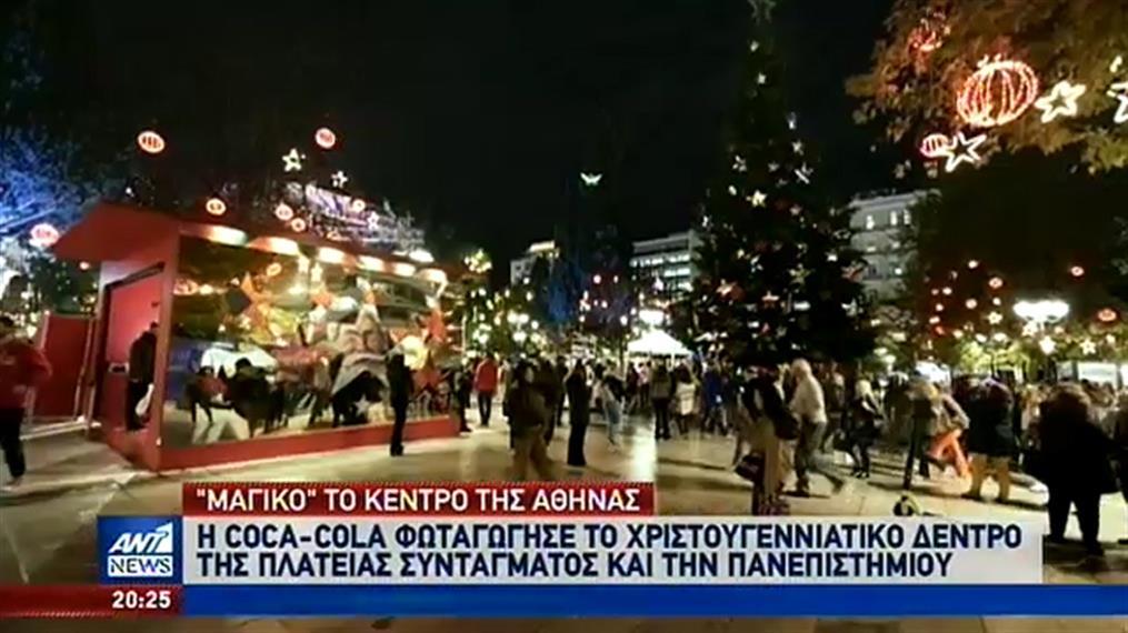 Η Coca-Cola φωταγώγησε τα χριστουγεννιάτικα δέντρα σε Σύνταγμα και Πανεπιστημίου