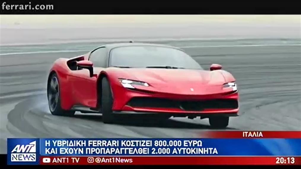Εντυπωσιάζει η νέα Ferrari