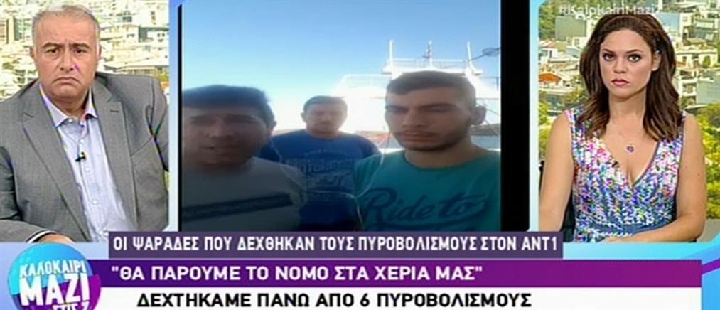 Ψαράδες στη Λέρο στον ΑΝΤ1: αν δεν είχαμε κάνει ελιγμό, θα μας βύθιζαν (βίντεο)