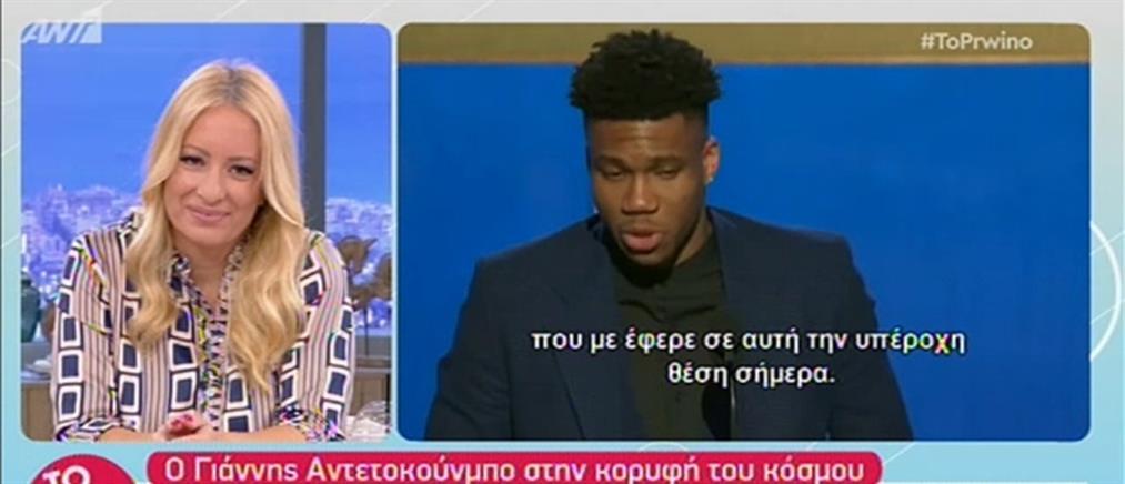 """Ο MVP Αντετοκούνμπο """"έραψε"""" στο σακάκι του την Ακρόπολη (βίντεο)"""