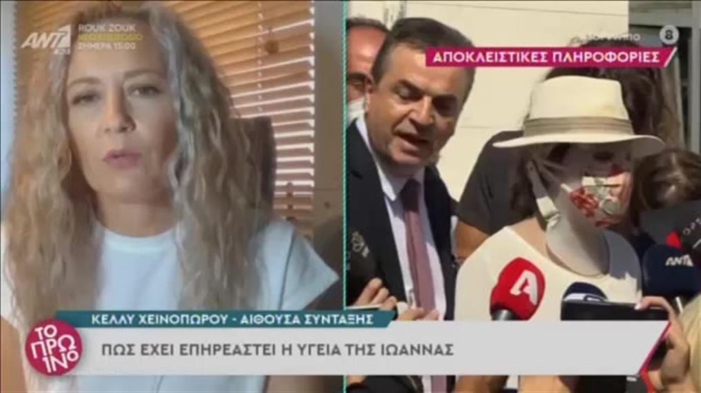 Επίθεση με βιτριόλι: Πως έχει επηρεαστεί η υγεία της Ιωάννας μετά την εμφάνισή της στο Πρωτοδικείο