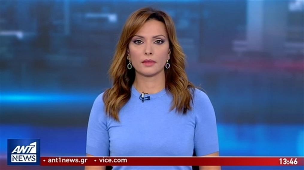 ANT1 NEWS 25-06-2019 ΣΤΙΣ 13:00