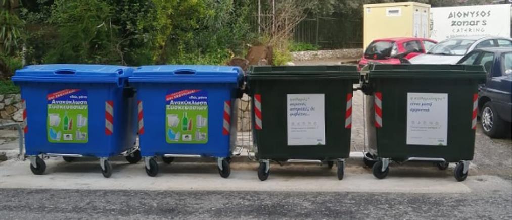 Χιλιάδες νέοι κάδοι απορριμμάτων ανακύκλωσης στον Δήμο Αθηναίων