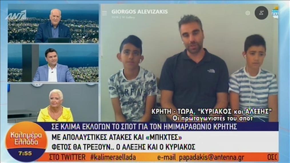 """Οι πρωταγωνιστές του σποτ του Ημιμαραθωνίου Κρήτης, στην εκπομπή """"Καλημέρα Ελλάδα"""""""