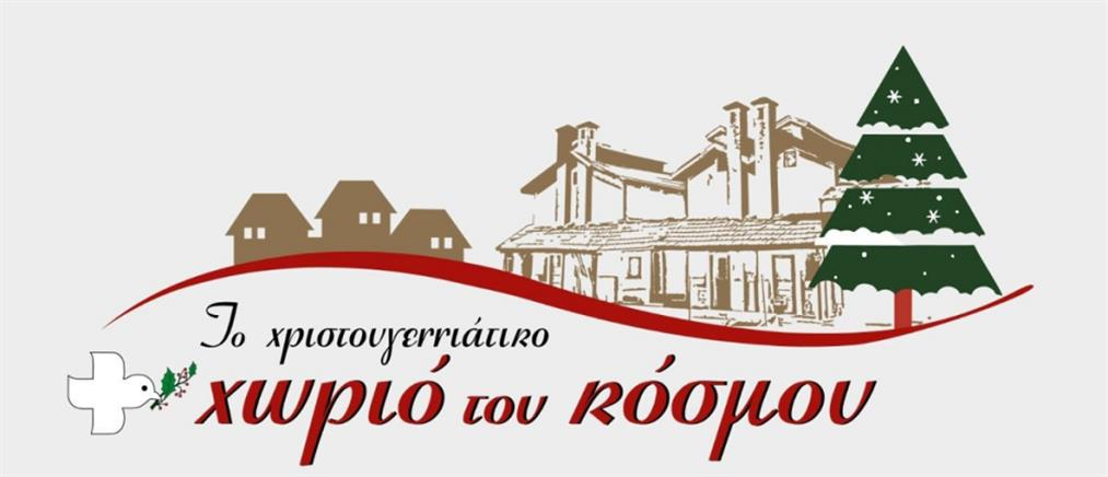 Στα σκαριά το πρώτο ψηφιακό χριστουγεννιάτικο χωριό στην Ελλάδα!