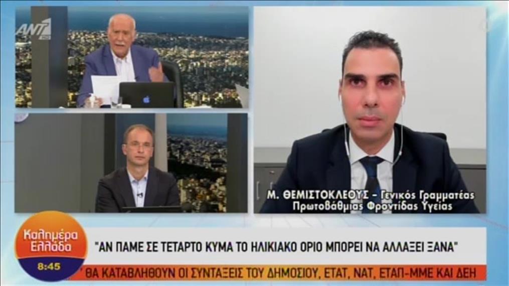 """Ο Μάριος Θεμιστοκλέους στο """"Καλημέρα Ελλάδα"""""""