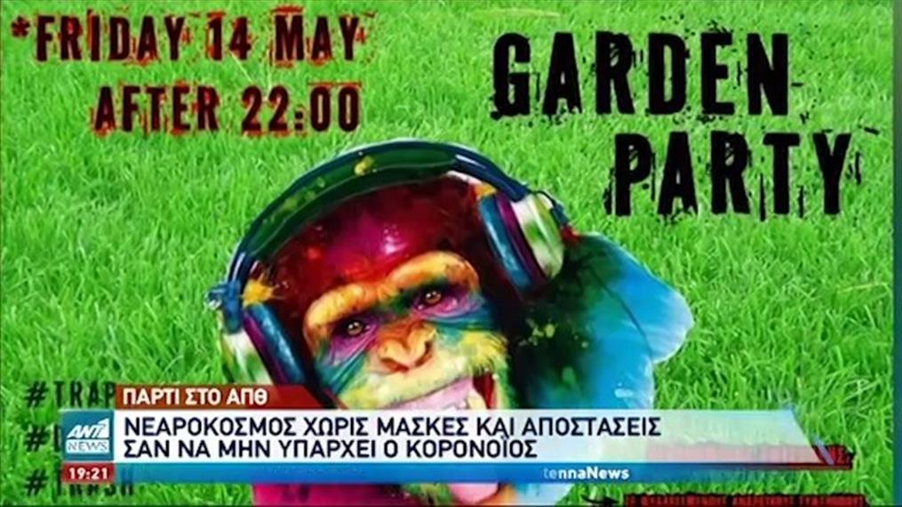 """""""Κορονοπάρτι"""" σε Θεσσαλονίκη και Πάτρα"""