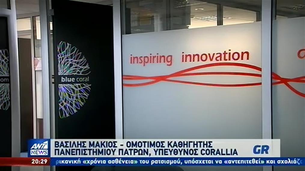 Corallia: Υποστηρίζει πρωτοβουλίες προηγμένης τεχνολογίας και καινοτομίας