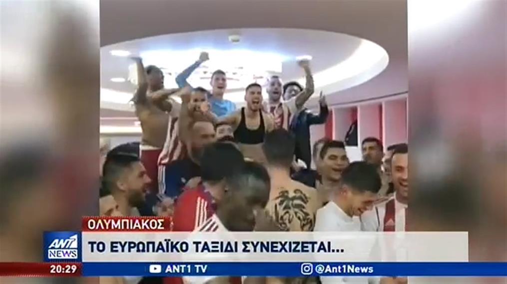 Στο Europa League θα συνεχιστεί το ευρωπαϊκό ταξίδι του Ολυμπιακού