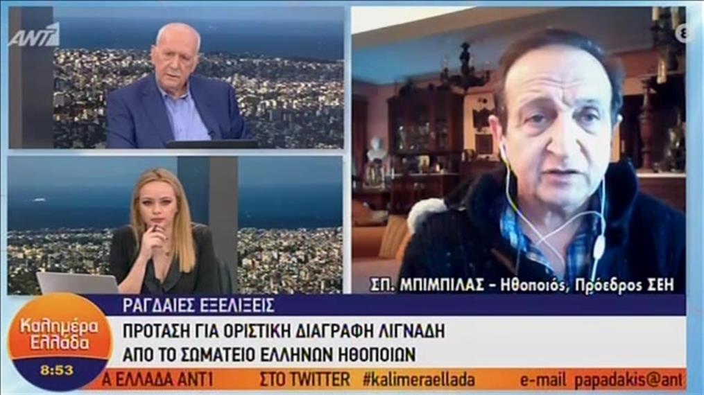 Ο Σπύρος Μπιμπίλας στην εκπομπή «Καλημέρα Ελλάδα»