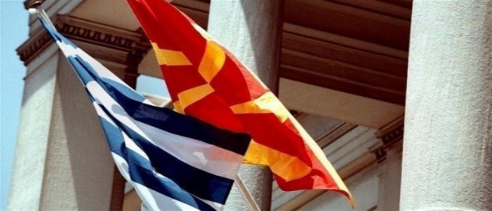 Στην Αθήνα η ρηματική διακοίνωση για τη Συμφωνία των Πρεσπών