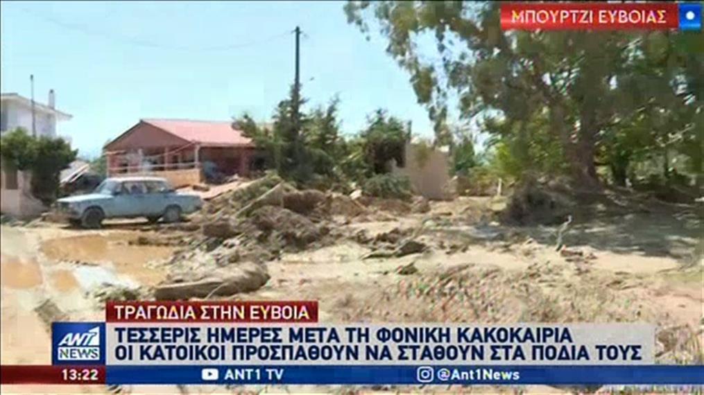 Εύβοια: 4 ημέρες μετά την τραγωδία, οι κάτοικοι πασχίζουν να σταθούν στα πόδια τους