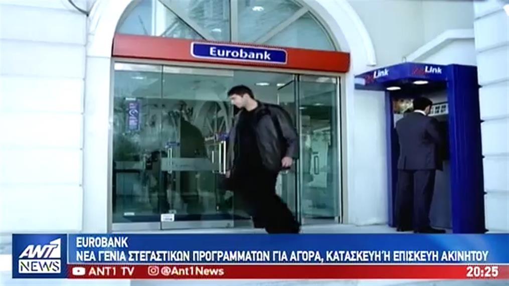 Νέα στεγαστικά δάνεια από την Eurobank