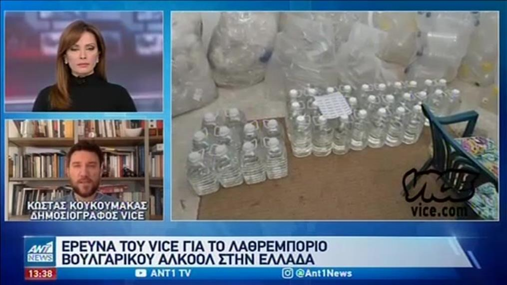 Έρευνα του VICE για το λαθρεμπόριο αλκοόλ