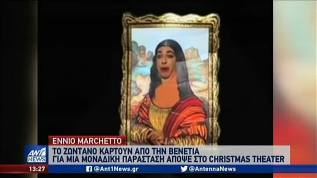 """Ennio Marchetto: Το ζωντανό καρτούν από την Βενετία στο """"Christmas Theater"""""""