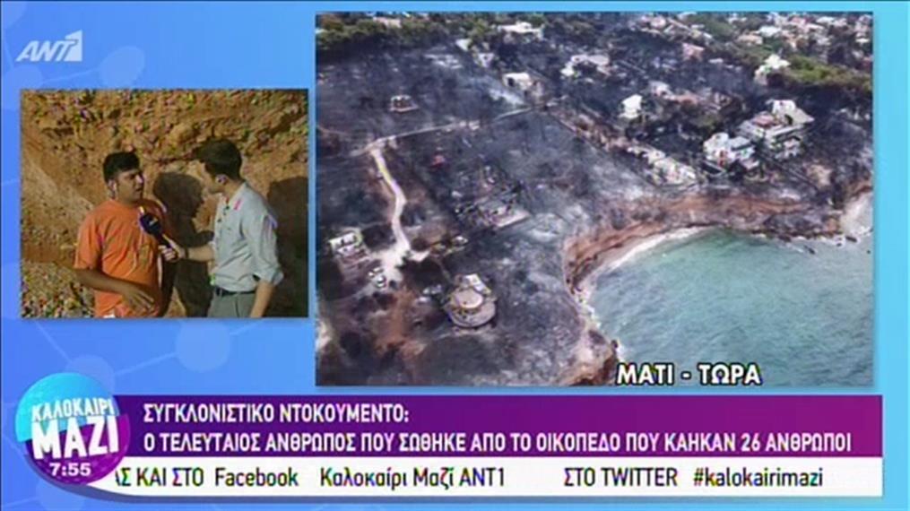 Συγκλονιστική μαρτυρία: Ο άνθρωπος που επέζησε από το οικόπεδο με τους 26 νεκρούς