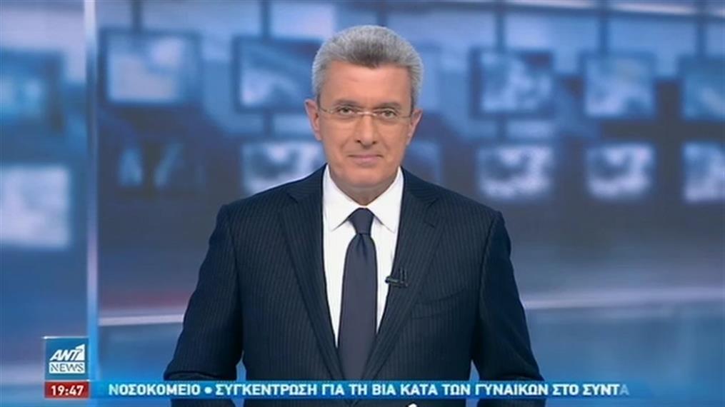 ANT1 NEWS 25-11-2020 ΣΤΙΣ 18:50