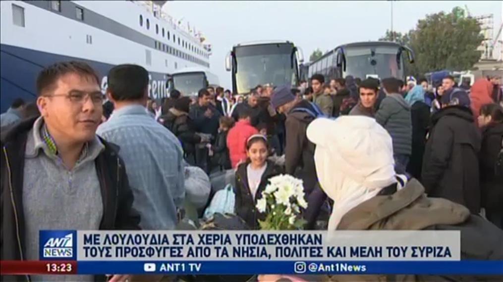 Υποδέχθηκαν πρόσφυγες και μετανάστες στον Πειραιά