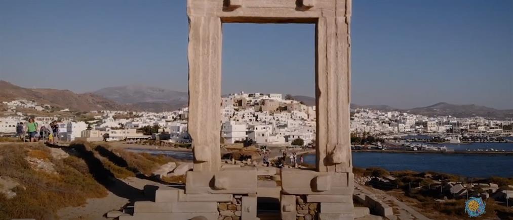 """""""Αντί - Covid"""" βίντεο από τον Δήμο Νάξου για προσέλκυση τουριστών"""