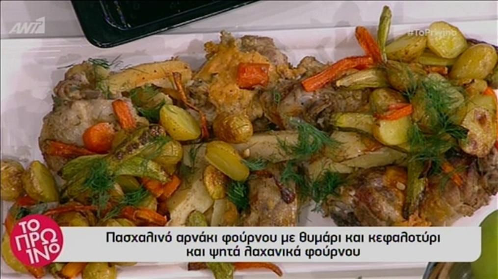 Πασχαλινό αρνάκι φούρνου με θυμάρι και κεφαλοτύρι