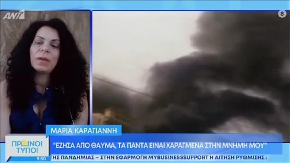 Marfin - Καραγιάννη στον ΑΝΤ1: ήταν ψυχροί δολοφόνοι που ήθελαν να μας σκοτώσουν