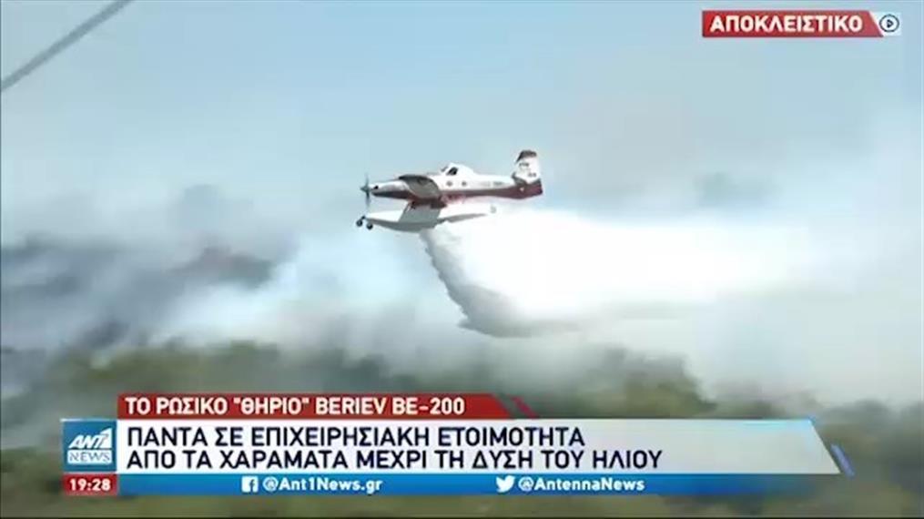 """Το ρωσικό """"θηρίο"""" Beriev στη """"μάχη"""" με τις φωτιές"""