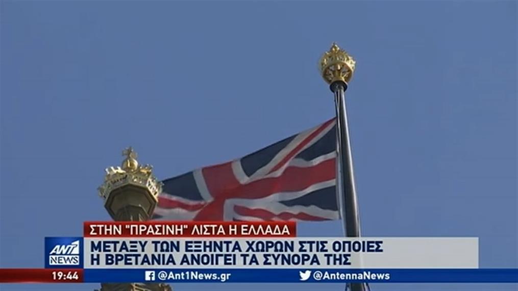 Ανατροπή: στην λευκή λίστα της Βρετανίας η Ελλάδα!