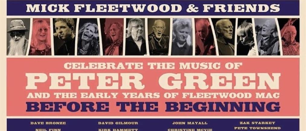 Peter Green: διαθέσιμη στο κοινό η συναυλία - φόρος τιμής