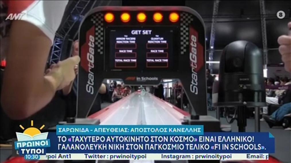 """F1 in Schools: Το """"ταχύτερο αυτοκίνητο στον κόσμο"""" είναι ελληνικό"""