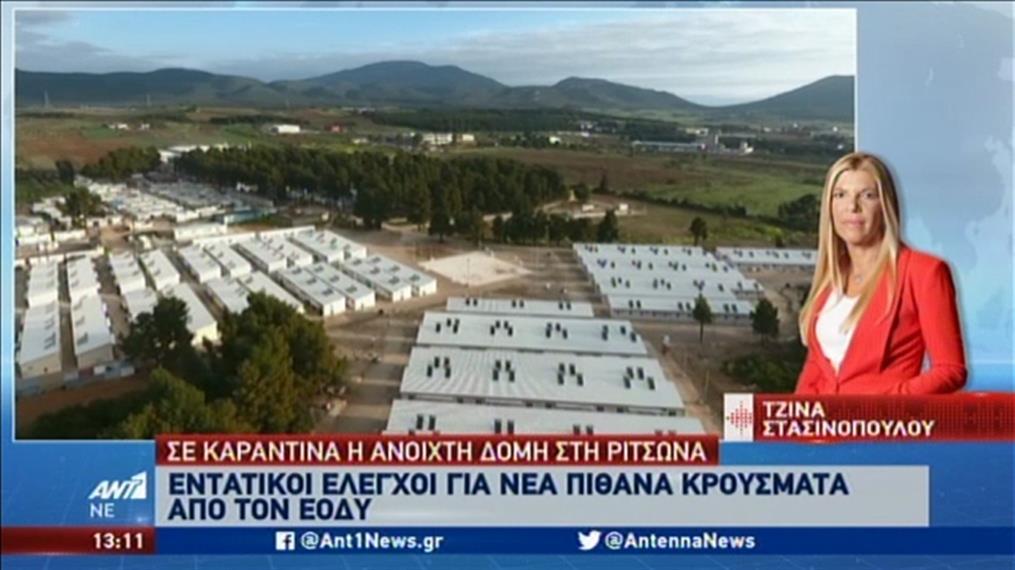 Κορονοϊός: Αρνητικά τα τεστ σε εργαζόμενους στην δομή της Ριτσώνας