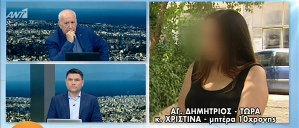 """Η μητέρα της 10χρονης που κλειδώθηκε στην τάξη από τη δασκάλα μιλά στο """"Καλημέρα Ελλάδα"""""""