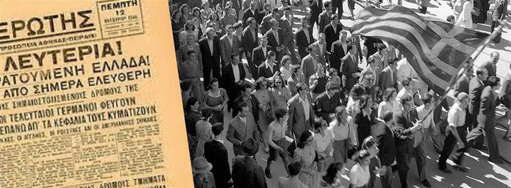 12 Οκτωβρίου 1944: Η Απελευθέρωση της Αθήνας από τους Γερμανούς (εικόνες)