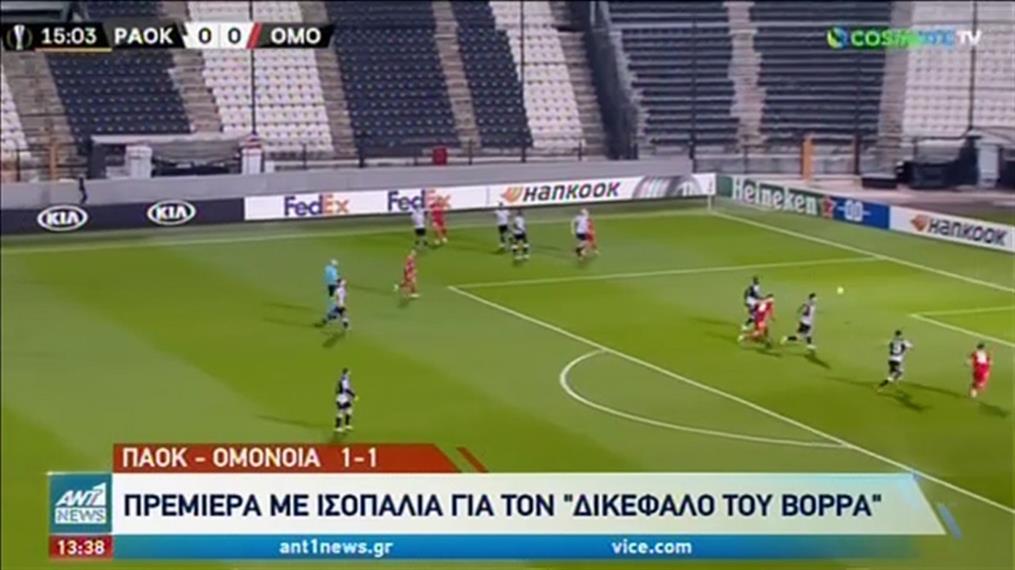 Δεν τα πήγαν καλά ΠΑΟΚ και ΑΕΚ στο Europa League
