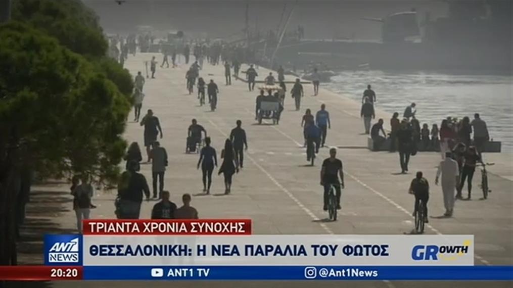 Καθοριστική η συμβολή της ΕΕ για την «μεταμόρφωση» της παραλίας στην Θεσσαλονίκη