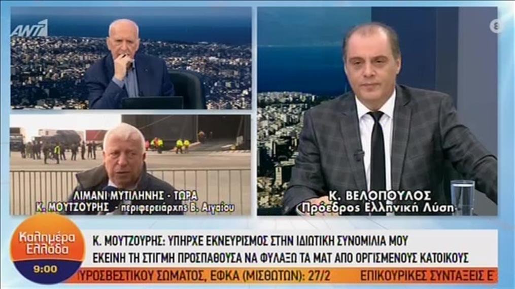 """Ο περιφερειάρχης Β. Αιγαίου, Κ. Μουτζούρης στην εκπομπή """"Καλημέρα Ελλάδα"""""""