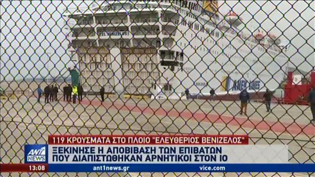 Στον Πειραιά έδεσε το πλοίο με τους δεκάδες νοσούντες με κορονοϊό