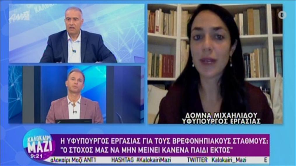 """Η Δόμνα Μιχαηλίδου στην εκπομπή """"Καλοκαίρι Μαζί"""""""
