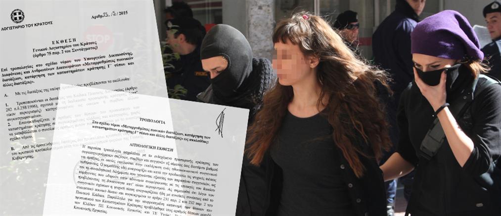 «Φωτογραφική» τροπολογία για την μητέρα και την σύντροφο του Τσάκαλου