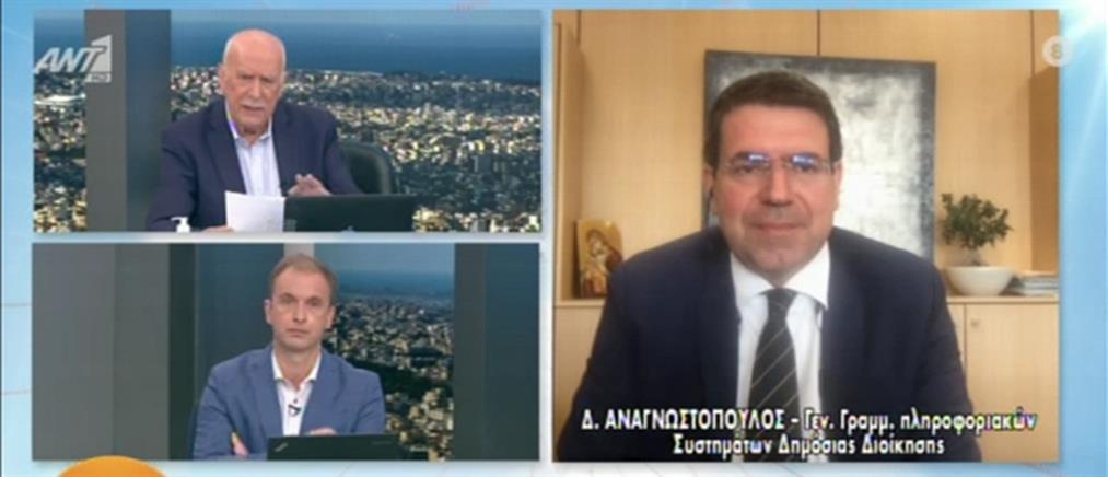 Εμβολιασμοί - Αναγνωστόπουλος: ακύρωση των ραντεβού για όσους έχουν νοσήσει
