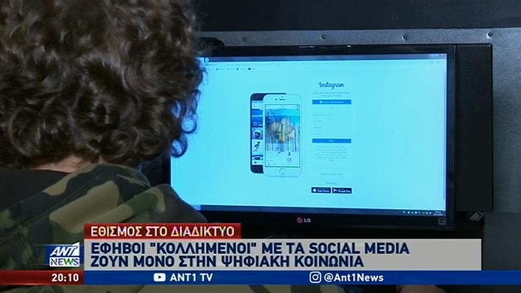 Εγκλωβισμένοι στα social media οι έφηβοι