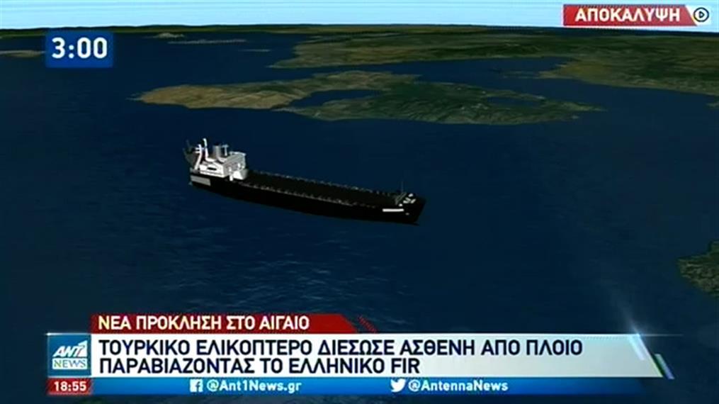 Αποκάλυψη ΑΝΤ1 για τουρκική πρόκληση στο Αιγαίο