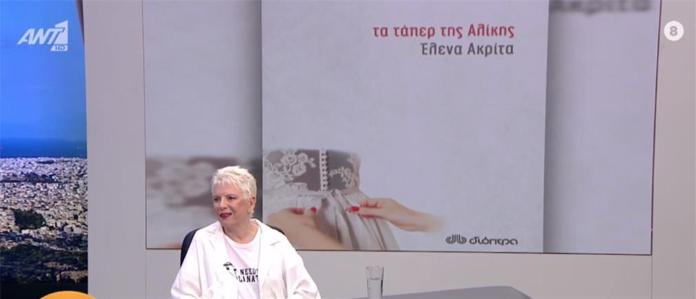 Η Έλενα Ακρίτα στον ΑΝΤ1 για το νέο της βιβλίο, τις μηνύσεις και την πολιτική (βίντεο)