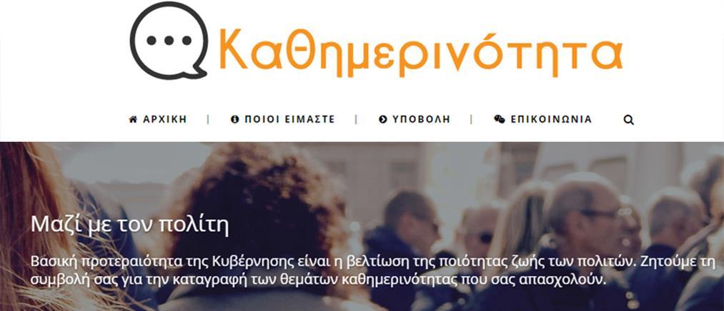 Καταιγισμός αιτήσεων στην πλατφόρμα kathimerinotita.gov.gr