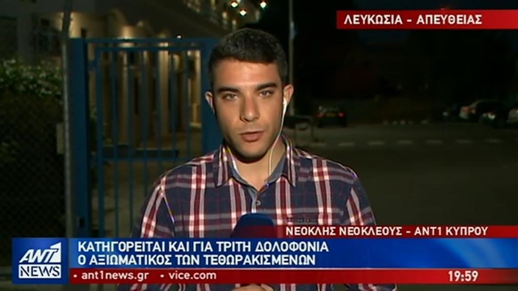 """Κύπρος: Κατηγορείται και για τρίτη δολοφονία ο """"Ορέστης"""""""