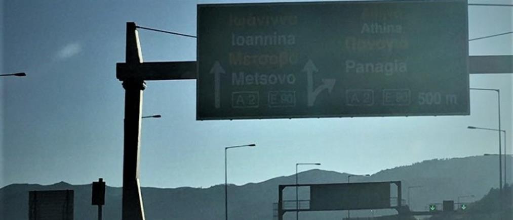 Ορθογραφικό λάθος σε πινακίδα προς τα Ιωάννινα (εικόνα)
