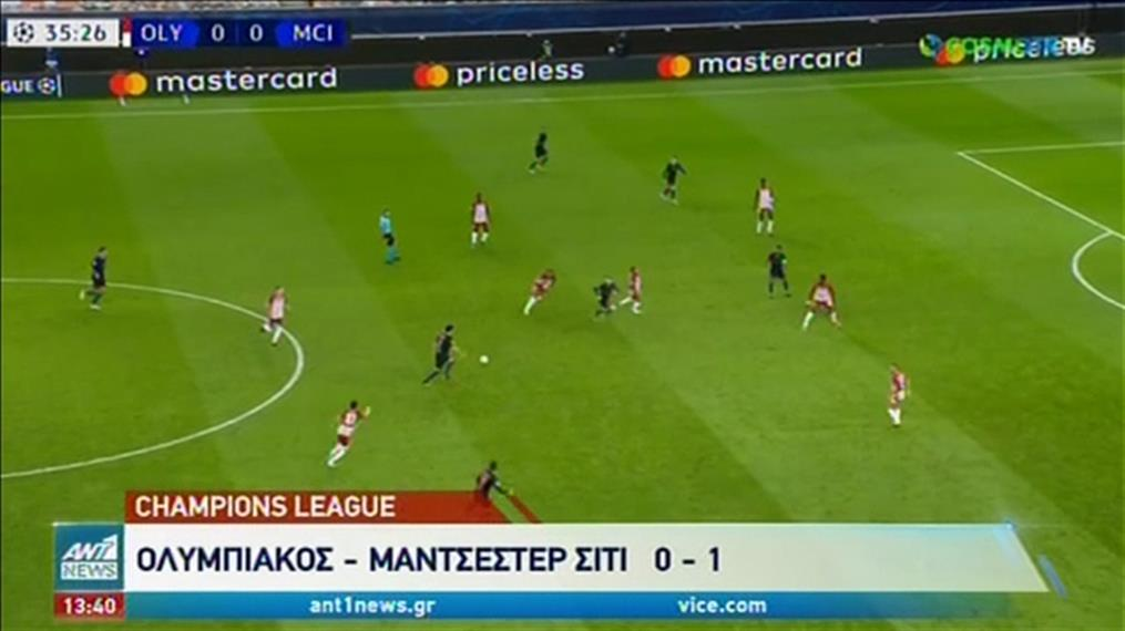 Champions League – Ολυμπιακός: Εντός έδρας ήττα από τη Μάντσεστερ Σίτι